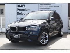 BMW X5xDrive 35d Mスポーツ セレクトPKG 茶革