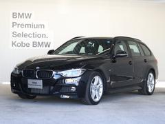 BMW318iツーリング Mスポーツ 保証付きクルーズコントロール