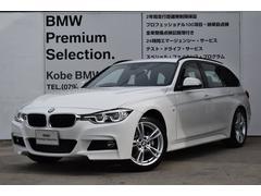 BMW318iツーリング Mスポーツ 軽減ブレーキ 弊社社用車