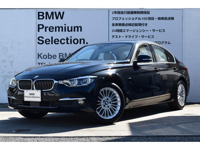 3シリーズ(BMW) 320d ラグジュアリー 中古車画像