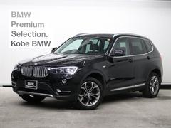 BMW X3xDrive 20d Xライン 1オナ 認定保証