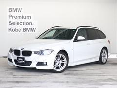 BMW320iツーリング Mスポーツドライビングアシストクルコン