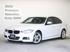 BMW320d Mスポーツ ドライビングアシスト