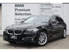 BMW523dツーリング ラグジュアリー ACC HDD 茶革