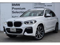 BMW X3xDrive 20d MスポーツジェスチャーSR黒革ハーマン