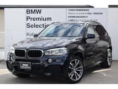 BMW X5xDrive 35d Mスポーツ パノラマSR茶革20AW
