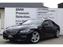 BMW640iグランクーペ Mスポーツパッケージ ガラスサンルーフ