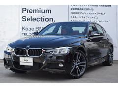 BMW320i スタイルマイスター 関西限定140台赤革19AW