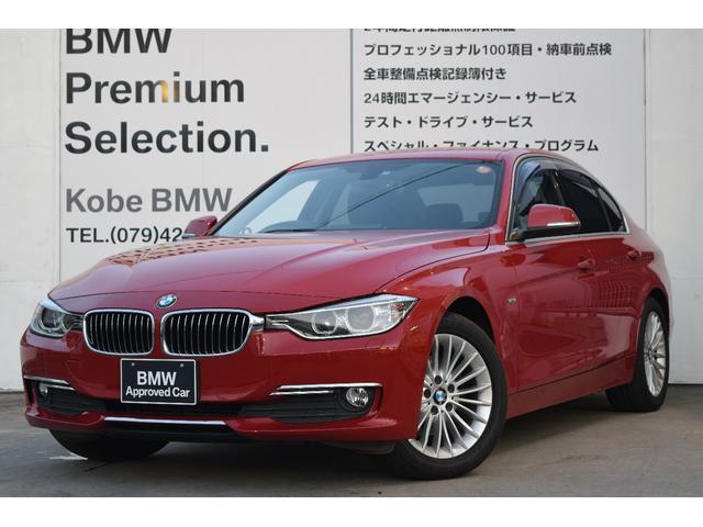 BMW 320dブルーパフォーマンス ラグジュアリー 黒革HDDナビ