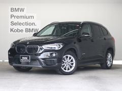 BMW X1xDrive 18d コンフォートパッケージ バックモニター