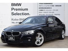 BMW320d MスポーツACCHDDナビバックモニターETC