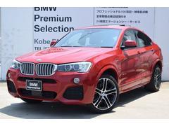 BMW X4xDrive 28i MスポーツガラスSR黒革ACC20AW