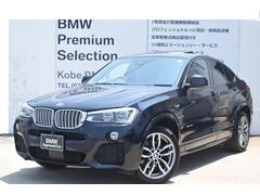 BMW X4xDrive 35i Mスポーツ ACC黒革ガラスSR