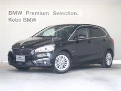 BMW218iアクティブツアラー ラグジュアリ− タッチパネル黒革
