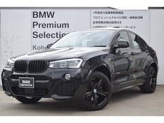 BMW X4ブラックアウト ガラスSR黒革ペダルLEDヘッドライト限定車