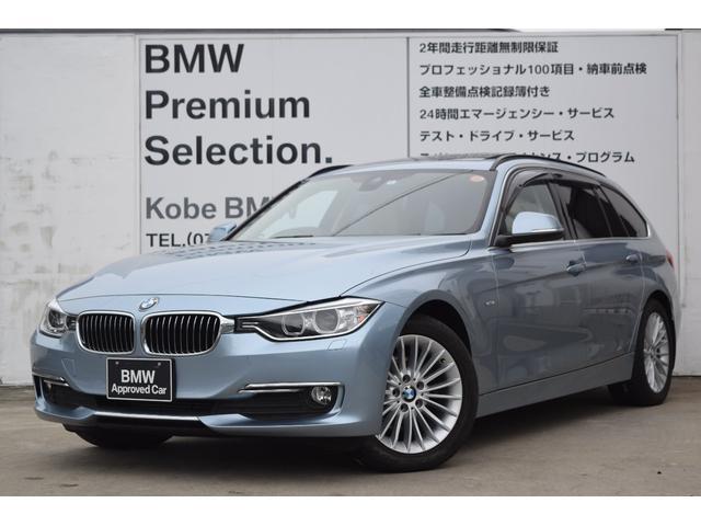 BMW 320d ラグジュアリー1オナサンルーフベージュ革HDDナビ