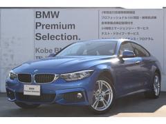 BMW420iグランクーペ Mスポーツ弊社デモカー禁煙車ACC