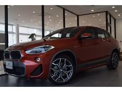 BMW X2xDrive 18dMスポーツXアドバンスドSコンフォートP
