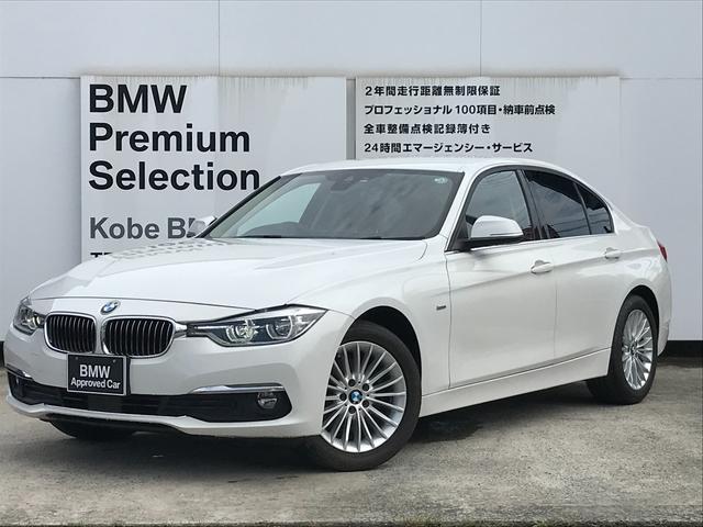 BMW 3シリーズ 320d ラグジュアリー ブラックレザーシート アクティブクルーズコントロール LEDヘッド ストレージPKG 純正ミラーETC車載器 ウッドパネル 17インチアルミホイール 衝突被害軽減ブレーキ バックカメラ シートヒーター