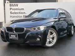 BMW320dブルーパフォーマンス ツーリングMスポーツキセノン