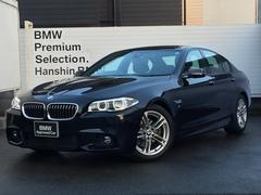 BMW528i Mスポーツ認定中古車LEDライトACCワンオーナー