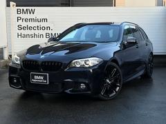 BMW523dツーリングMスポーツSR後期OP20AW認定保証