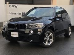 BMW X5xDrive 35dMスポーツセレクト&コンフォートPLED