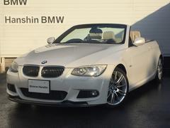 BMW335iカブリオレMスポーツベージュ革HDD7速DCT地デジ
