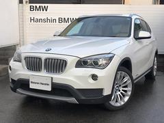 BMW X1sDrive 20i ファッショニスタ限定車HDDベージュ革