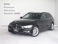 BMW320iツーリングラグジュアリ黒革シートヒータHDDキセノン