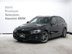 BMW320iツーリング スタイルエッジxDrive限定車ACC