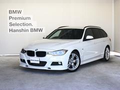 BMW320iツーリング Mスポーツ1オーナーHDDナビ地デジTV