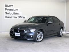 BMW320i xDrive MスポーツACCインテリセーフSOS