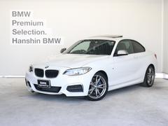 BMWM235iクーペ認定保証サンルーフ黒革バックカメラHDDナビ