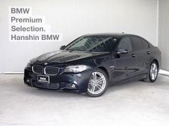 BMW523d Mスポーツ1認定保証ACCHDDナビ地デジ18AW