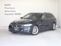 BMW523dツーリングラグジュアリー認定保証後期LCI1オ−ナ−