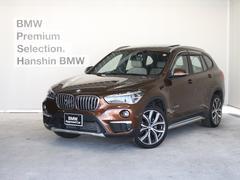 BMW X1xDrive 20i xラインデビューPKGベージュ革LED