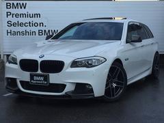 BMW523dツーリングMスポーツ認定保証黒革SR1オ−ナ地デジ