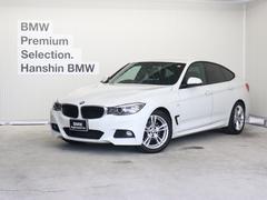 BMW320iグランツーリスモMスポーツ認定保証インテリセーフティ
