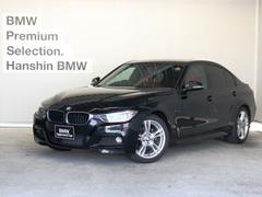 BMW320dブルーパフォーマンスMスポーツ認定保証レッド革1オナ