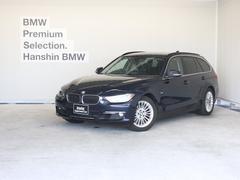 BMW320iツーリング ラグジュアリー認定保証黒レザーHDDナビ