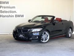 BMW220iカブリオレ Mスポーツ認定保証赤レザーMパフォパーツ