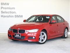 BMW320dMスポーツ認定保証ACC1オーナーバックカメラPDC