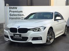 BMW320dセレブレーションエディションスタイルエッジ限定車AW