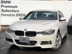 BMW318i Mスポーツ登録済み未使用車DアシストLEDヘッド