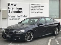 BMW523d Mスポーツ認定保証ACC1オーナーLEDフォグ