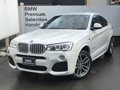 BMW X4xDrive 35i Mスポーツ認定保証直6TBLEDヘッド