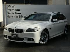 BMW523dツーリングMスポーツ認定保証茶革ACCバックカメラ