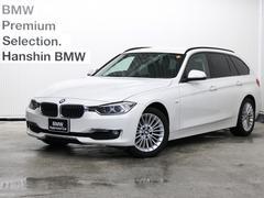BMW320dツーリング ラグジュアリー認定保証黒革地デジTV