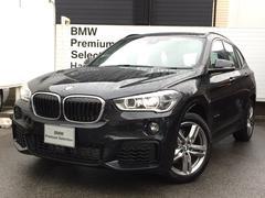 BMW X1sDrive18iMスポーツ登録済未使用車ACCヘッドアップ